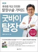 후유증적고 안전한 탈장수술 가이드